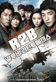 R2B: 返回基地