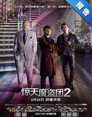 《惊天魔盗团2》精彩片段1