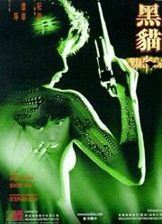 黑猫(1991)