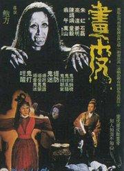 画皮(1966)
