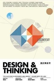 设计与思考