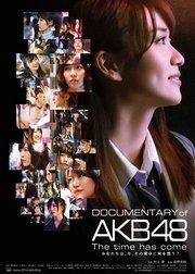 akb48心程纪实4
