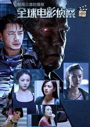 全球电影侦察20150902