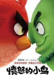 愤怒的小鸟(普通话)