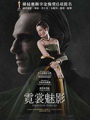 《魅影缝匠》 中文预告片