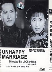 啼笑姻缘(1957)