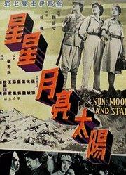 星星月亮太阳(上集)
