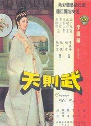 武则天1963