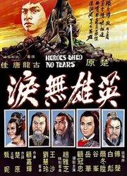 英雄无泪(1980)