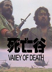 决战死亡谷