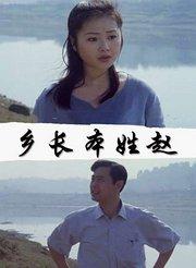 乡长本姓赵