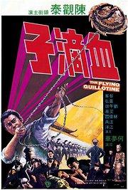 血滴子1970版国语