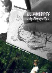 永远只是你
