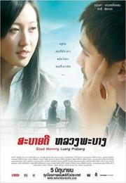爱在老挝1:你好,琅勃拉邦