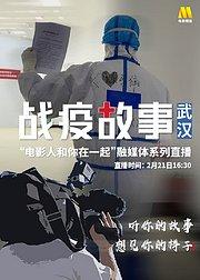 战疫故事:和电影人一起聆听武汉抗疫前线的动人故事