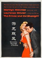 游龙戏凤(1957)