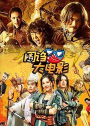 周诌大电影:第32期-正宗摸金范儿完爆XX妖塔