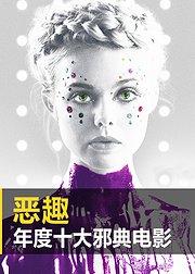 【恶趣】2016年度十大邪典电影
