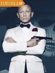 《007:幽灵党》中文版终极预告