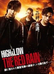 热血街区电影版2红雨