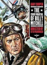 对比利米切尔的军事审判