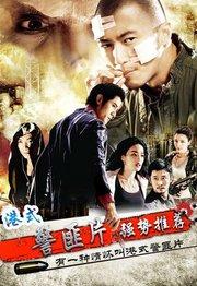 香港烧脑警匪电影