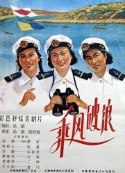 乘风破浪(1957)