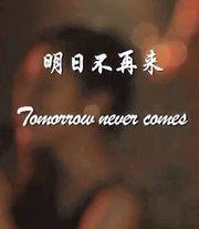 明日不再来