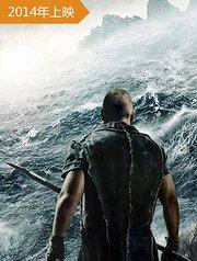 《诺亚方舟:创世之旅》预告