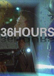 36小时惊恐