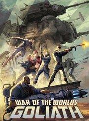 世界大战歌利亚
