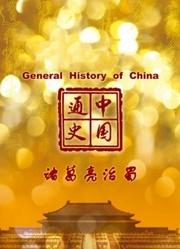 《中国通史》系列