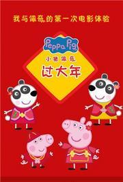 小猪佩奇过大年粤语版
