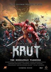 克鲁特:希姆帕汗勇士