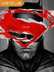 《超蝙》蝙蝠侠遭超人囚禁