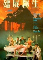 僵尸医生(1991)