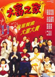 大富之家(1994)