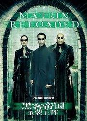 黑客帝国2:重装上阵(普通话)