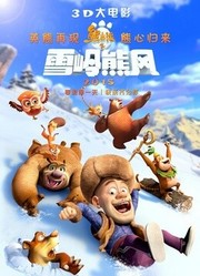 熊出没之雪岭熊风(3D)