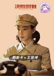 鹅斯卡×王丽坤:气质女神是如何修炼成的