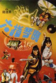 六指琴魔1983