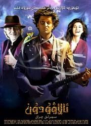阿拉丁(2009)