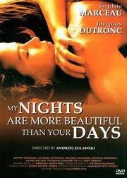 我的夜晚比你的白天更美