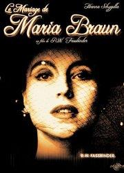 玛丽娅.布劳恩的婚姻