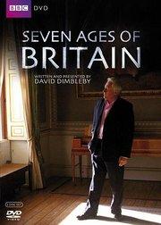 英国文化的七个时代