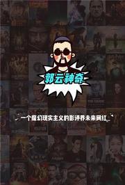 郭云神奇2018