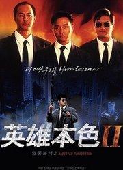 英雄本色2(粤语)