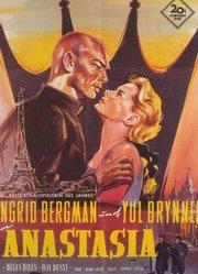 真假公主(1956)