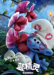 蓝精灵:寻找神秘村(国语)