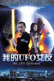 我的UFO女友